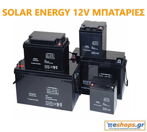 Solar Energy 12v