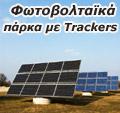Φωτοβολταϊκά/Trackers