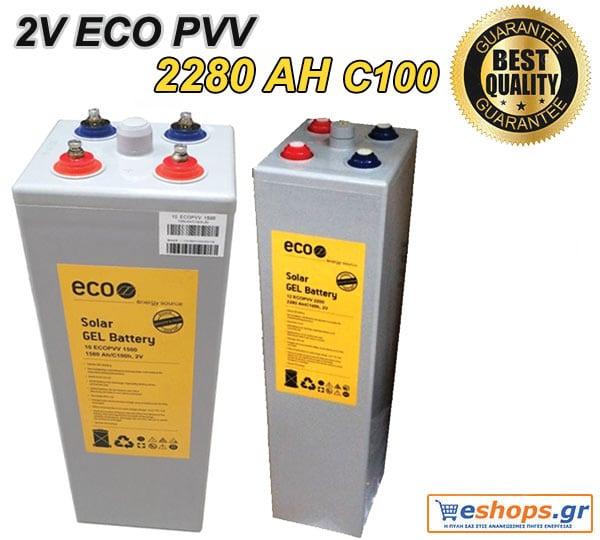 ΜΠΑΤΑΡΙΑ 2V GEL βαθιάς εκφόρτισης 12 ECOPVV 2200/2280Ah C100