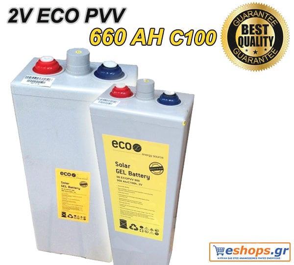 Μοναδικές τιμές σε μπαταρίες 2V Gel 6 ECOPVV-660 /660Ah c100. Αγορά προσφορά για αυτόνομα φωτοβολταικά συστήματα
