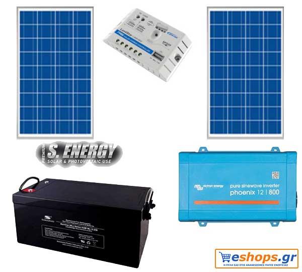 Αυτόνομο φωτοβολταϊκό πακέτο με inverter 1.2kwh/ 12v / 220 AC για εξοχική κατοικία- ΕΥΡΩΠΑΙΚΟ
