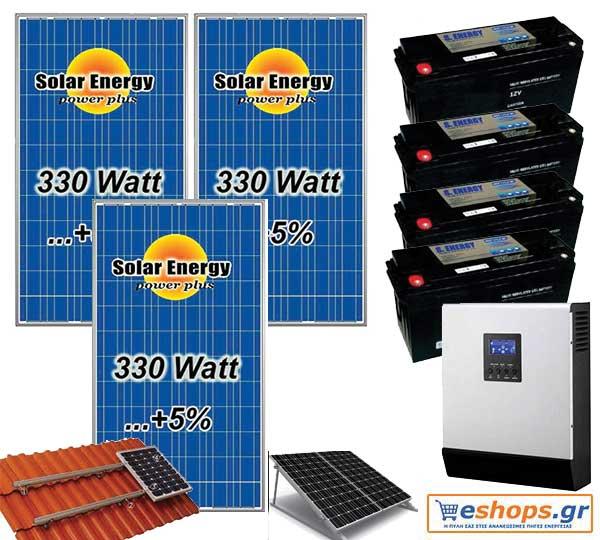 Αυτόνομο πακέτο φωτοβολταϊκών 5,5kwh-6kwh για εξοχική κατοικία με inverter 3000VA και ενσωματωμένο φορτιστή.
