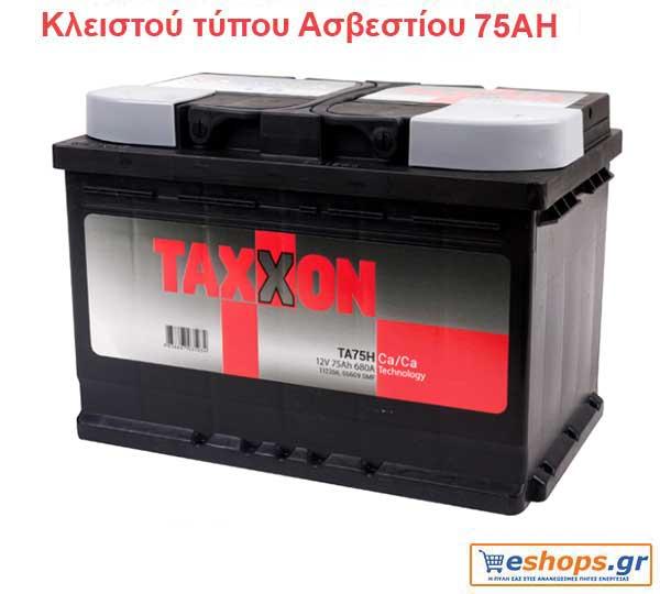 Οι μπαταρίες κλειστού τύπου 75AH ασβεστίου για περιορισμένη χρήση φωτοβολταϊκών