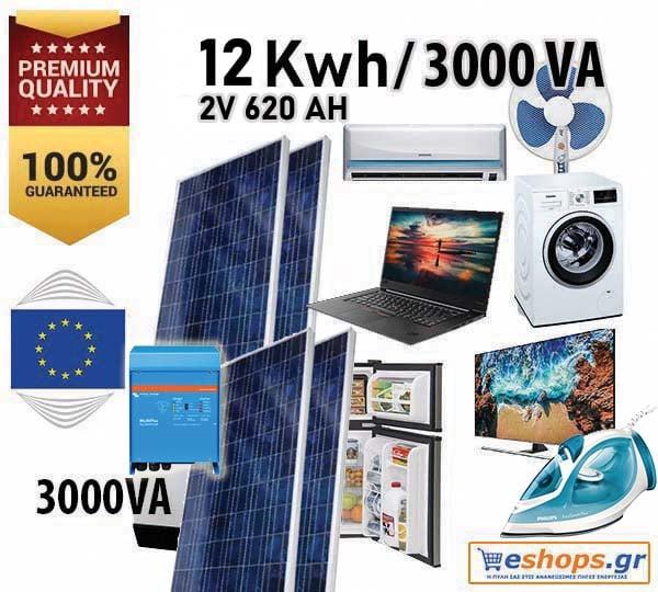 Αυτόνομο φωτοβολταϊκό 12kwh με 12 μπαταρίες 2v 620AH C100 + Inverter charger Victron Multiplus 3000VA για Πλυντήριο + Κλιματιστικό + ηλεκτρικό σίδερο + σκούπα