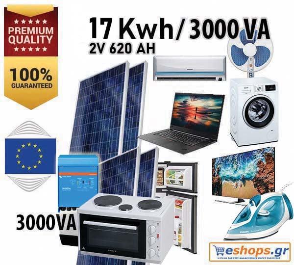 Αυτόνομο φωτοβολταϊκό 17kwh με 12 μπαταρίες 2v 1000AH C100 + Inverter charger Victron Multiplus 3000VA για Κουζινάκι, Πλυντήριο + Κλιματιστικό + ηλεκτρικό σίδερο + σκούπα