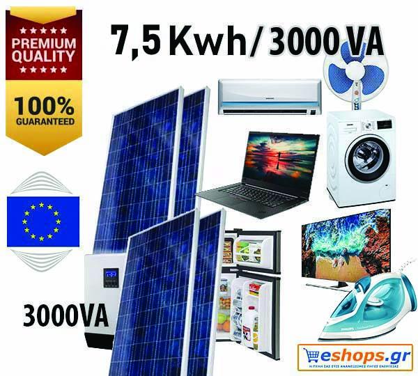 Αυτόνομο φωτοβολταϊκό 7,5kWh με 12v 4 μπαταρίες 250AH C100 + Inverter charger 3000VA για Κλιματιστικό + ηλεκτρικό σίδερο + σκούπα