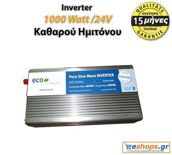 Eco 1000 watt /24v καθαρού ημιτόνου φθηνα ινβερτερ φωτοβολταικων