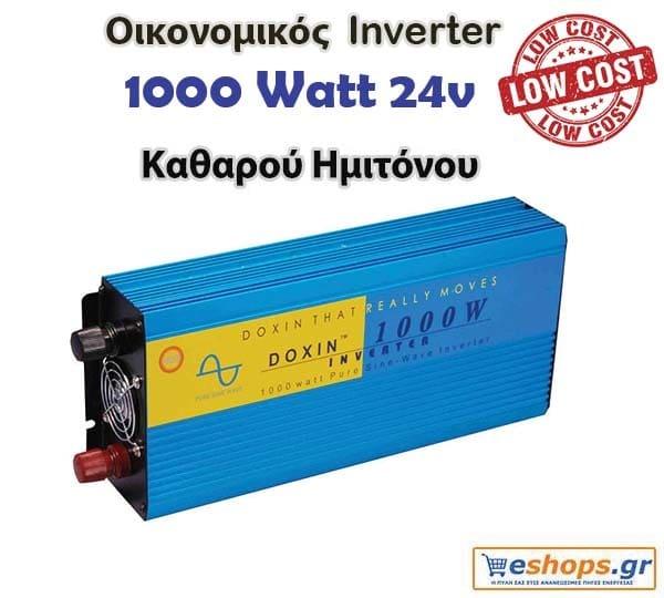 Οικονομικός Inverter καθαρού ημιτόνου για φωτοβολταϊκά 1000 Watt 24v 220 για μετατροπή DC ρεύματος σε AC