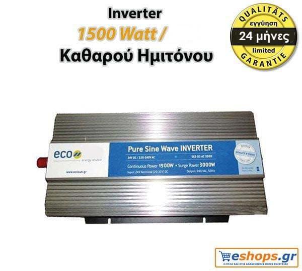 Inverter 1500 watt/  24v / 1750VA καθαρού ημιτόνου.