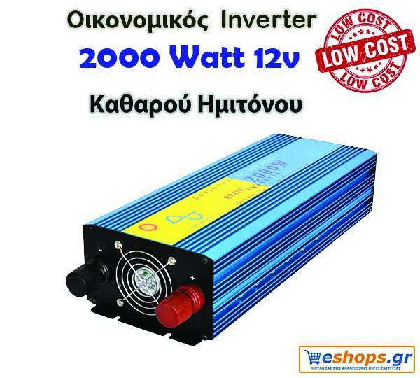 Οικονομικός Inverter καθαρού ημιτόνου για φωτοβολταϊκά 2000 Watt 12v 220