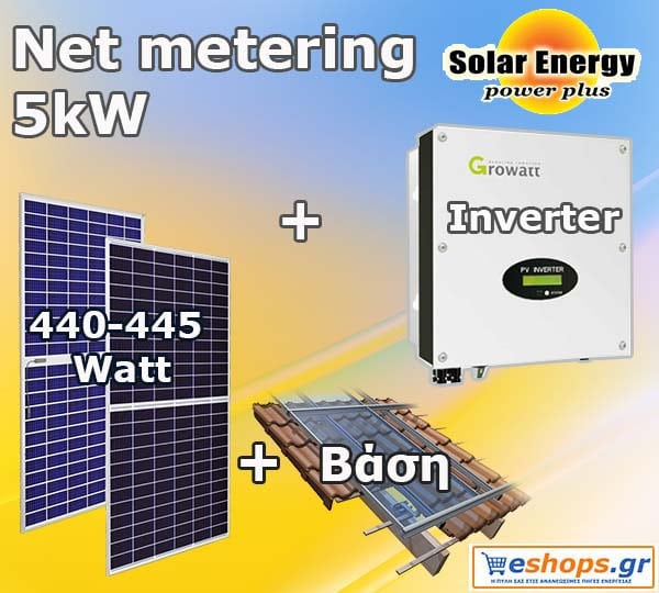 Solar Energy Προσφορά Net metering 5kW φωτοβολταϊκού πακέτου για ενεργειακό συμψηφισμό και εξοικονόμηση σε λογαριασμούς της ΔΕΗ έως 1250 ευρώ ανά έτος.