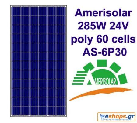 Φωτοβολταϊκό Πάνελ Amerisolar 285W 24V poly 60 cells AS-6P30