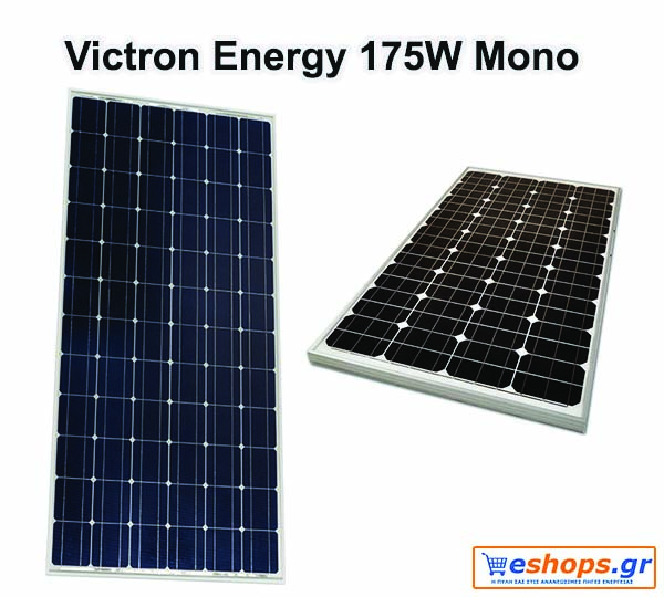 Φωτοβολταϊκό Victron Energy 175W-12V Mono 1485×668×30mm series 4a