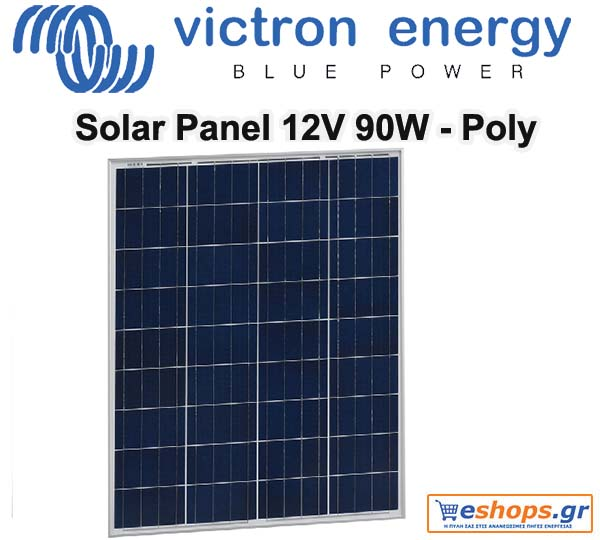 Φωτοβολταϊκό 12v Victron Energy Solar Panel 90W-12V Poly